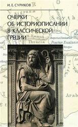 Очерки об историописании в классической Греции, Суриков И.Е., 2011