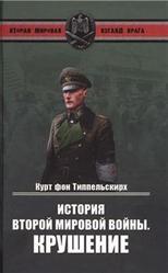 История Второй мировой войны, Крушение, Типпельскирх К., 2011