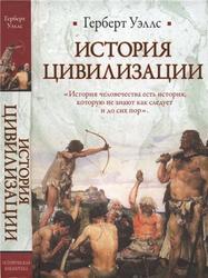 История цивилизации, Уэллс Г., 2011