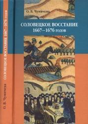 Соловецкое восстание 1667-1676 годов, Чумичева О.В., 2009