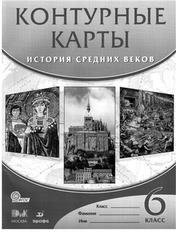 Контурные карты, История средних веков, 6 класс, 2012