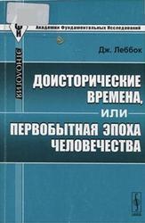 Доисторические времена, или Первобытная эпоха человечества, Леббок Джон, 2011
