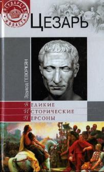 Цезарь, Геворкян Э.В., 2011