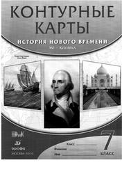 Контурные карты, 7 класс, История нового времени XVI-XVII века, 2010