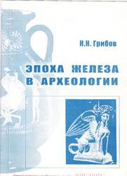Эпоха железа в археологии, Грибов Н.Н., 2009