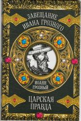 Царская правда, Иоанн Грозный, Грозный И., 2009
