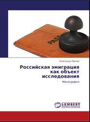 Российская эмиграция как объект исследования, Монография, Пронин А., 2012