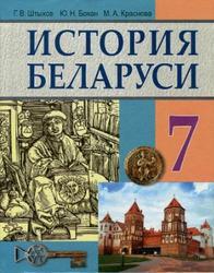 Решебник по истории беларуси 8 класс решебник.