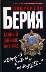 Второй войны я не выдержу, Тайный дневник 1941-1945, Берия Л.П., 2011