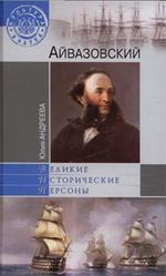 Айвазовский, Андреева Ю.И., 2013