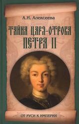 Тайна царя-отрока Петра II, Алексеева А.И., 2012