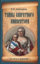 Тайны запретного императора, Анисимов Е.В., 2012