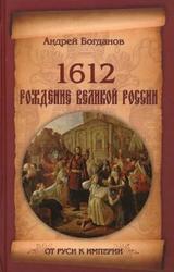 1612, Рождение Великой России, Богданов А.П., 2013