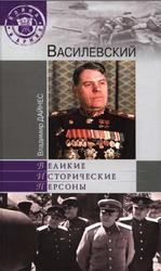 Василевский, Дайнес В.О., 2012