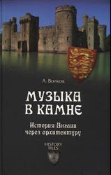 Музыка в камне, История Англии через архитектуру, Волков А.В., 2012