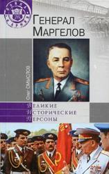 Генерал Маргелов, Смыслов О.С., 2010
