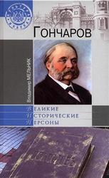 Гончаров, Мельник В.И., 2012