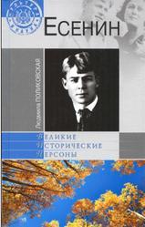 Есенин, Поликовская Л.В., 2010