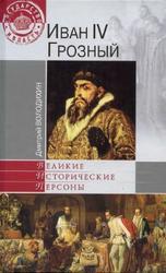 Иван IV Грозный, Володихин Д.М., 2010