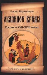 Окаянное время, Россия в XVII-XVIII веках, Керженцев Б., 2013