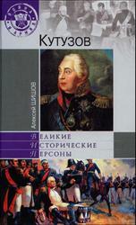 Кутузов, Шишов А.В., 2012