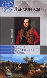 Лермонтов, Хаецкая Е.В., 2011
