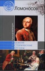 Михаил Ломоносов, Баландин Р.К., 2011