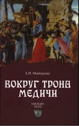 Вокруг трона Медичи, Майорова Е.И., 2012