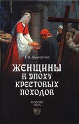 Женщины в эпоху Крестовых походов, Майорова Е.И., 2012