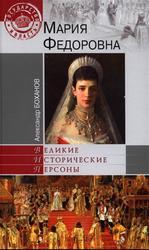 Мария Федоровна, Боханов А.Н., 2013