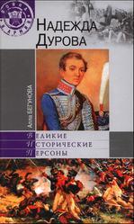 Надежда Дурова, Бегунова А.И., 2011