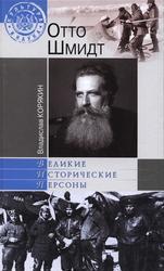 Отто Шмидт, Корякин B.C., 2011
