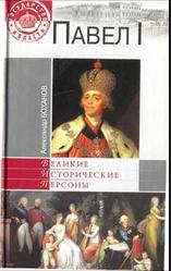 Павел I, Боханов А.Н., 2010