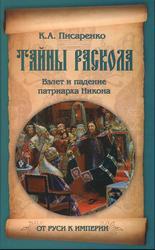 Тайны раскола, Взлет и падение патриарха Никона, Писаренко К.А., 2012