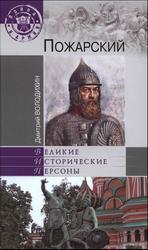 Пожарский, Володихин Д.М., 2012