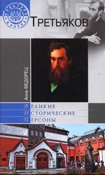 Павел Третьяков, Федорец А.И., 2011