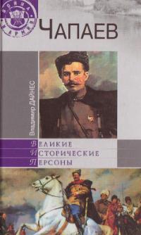 Чапаев, Дайнес В.О., 2010