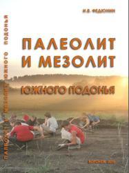 Палеолит и мезолит Южного Подонья, Монография, Федюнин И.В., 2010