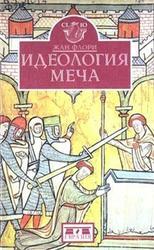 Идеология меча, Предыстория рыцарства, Флори Жан