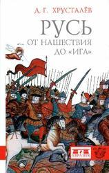 Русь от нашествия до «ига», Хрусталев Д.Г., 2008