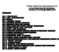 Учебное пособие по истории средних веков, Автор Гаража Н.В.