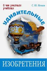 Удивительные изобретения, Нечаев С.Ю., 2011