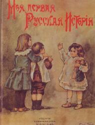 Моя первая русская история, Головин Н.Н., 1992