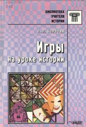 Игры на уроке истории, Методическое пособие для учителя, Борзова Л.П., 2003