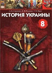 История Украины, 8 класс, Струкевич А.К., Романюк И.М., Пирус Т.П., 2008
