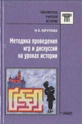 Методика проведения игр и дискуссий на уроках истории, Короткова М.В., 2001