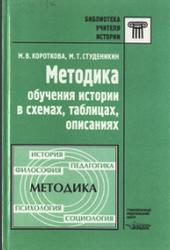 Методика обучения истории в схемах, таблицах, описаниях, Короткова М.В., Студеникин М.Т., 1999