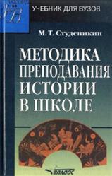 Методика преподавания истории в школе, Студеникин М.Т., 2000
