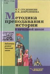 Методика преподавания истории в начальной школе, Студеникин М.Т., Добролюбова В.И., 2001