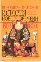Всеобщая история, 7 класс, История нового времени, 1500-1800, Юдовская А.Я., Баранов П.А., Ванюшкина Л.М., 2009